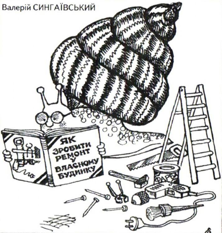 Малюнок  про равлика, ремонт журнал перець