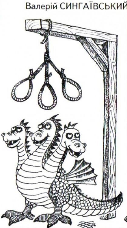 Малюнок  про змія горинича, страту, чорний журнал перець