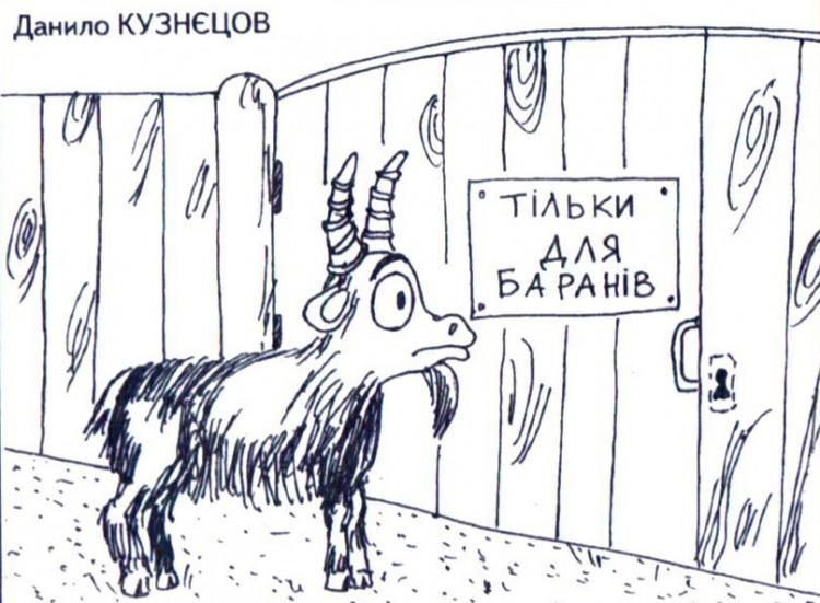 Малюнок  про цапів, ворота журнал перець