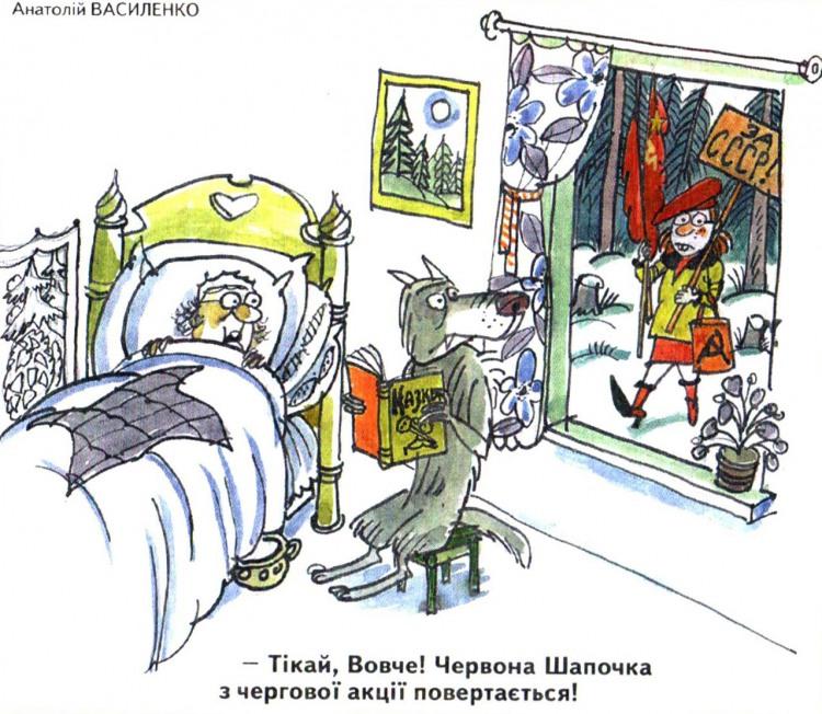 Малюнок  про сірого вовка, червону шапочку, комунізм журнал перець