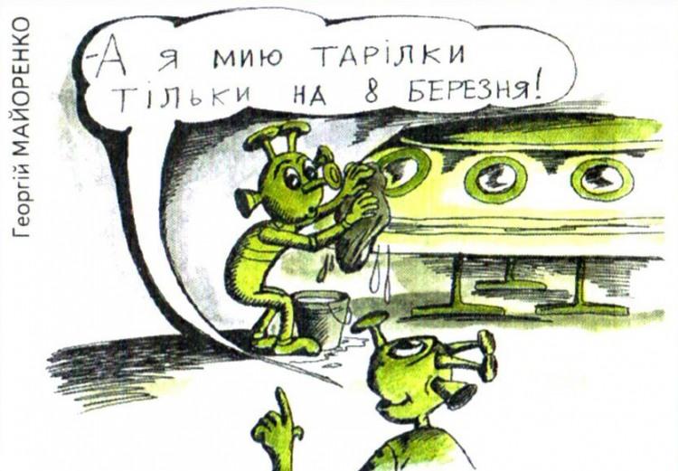 Малюнок  про нло, тарілки, інопланетян, 8 березня журнал перець