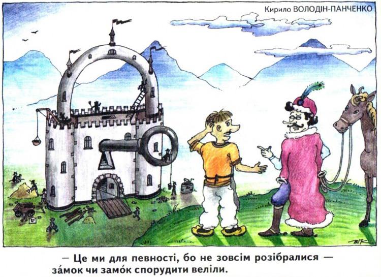 Малюнок  про замок, замки журнал перець