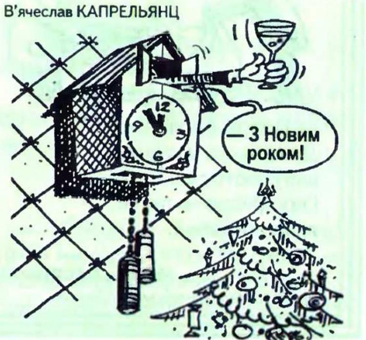 Малюнок  про новий рік, годинник журнал перець