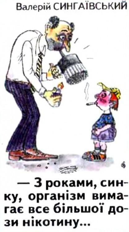 Малюнок  про паління журнал перець
