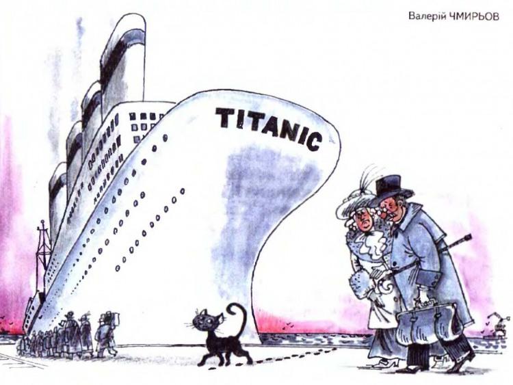 Малюнок  про титанік, чорного кота, чорний журнал перець
