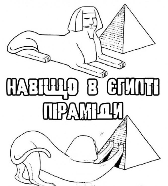 Малюнок  про єгипет та піраміди