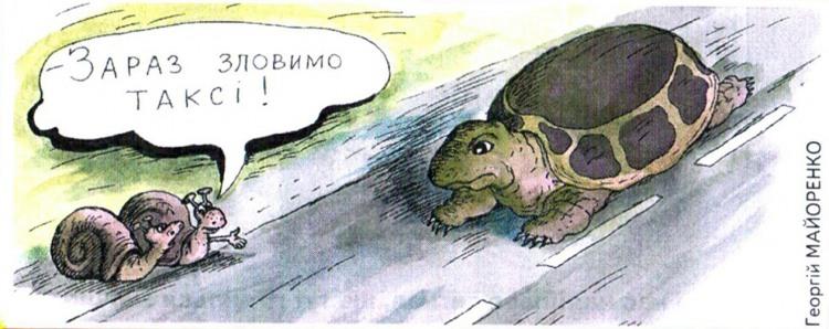 Малюнок  про равлика, черепаху журнал перець