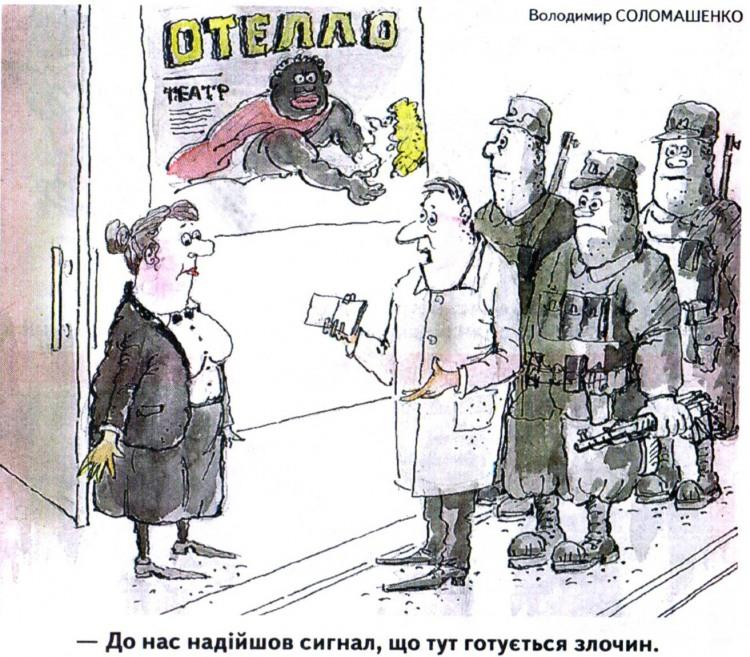 Малюнок  про отелло, міліцію журнал перець