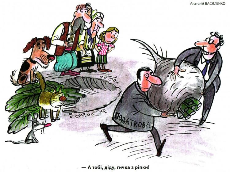 Малюнок  про ріпку, податкову інспекцію журнал перець