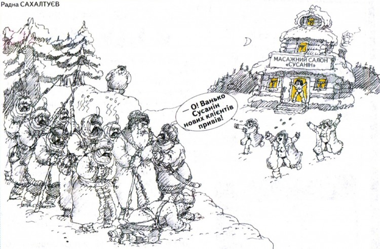Малюнок  про сусаніна івана журнал перець