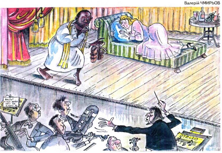 Малюнок  про отелло журнал перець