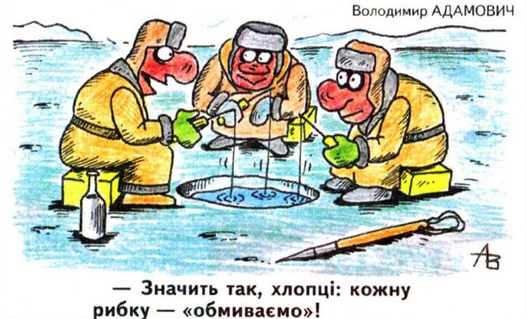Малюнок  про риболовлю, рибалок, алкоглоль, лід журнал перець