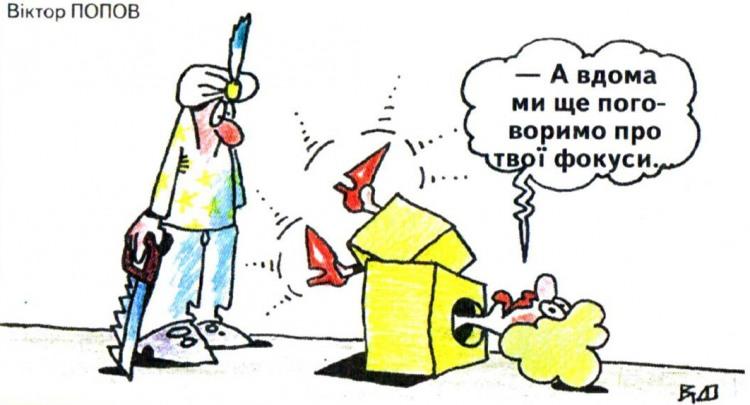 Малюнок  про фокусника журнал перець