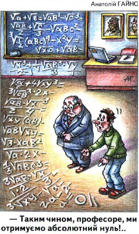 Малюнок  про професора, студентів, математику журнал перець