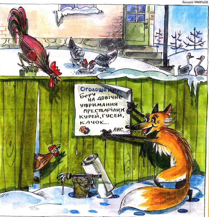Малюнок  про лисицю, кур, оголошення журнал перець