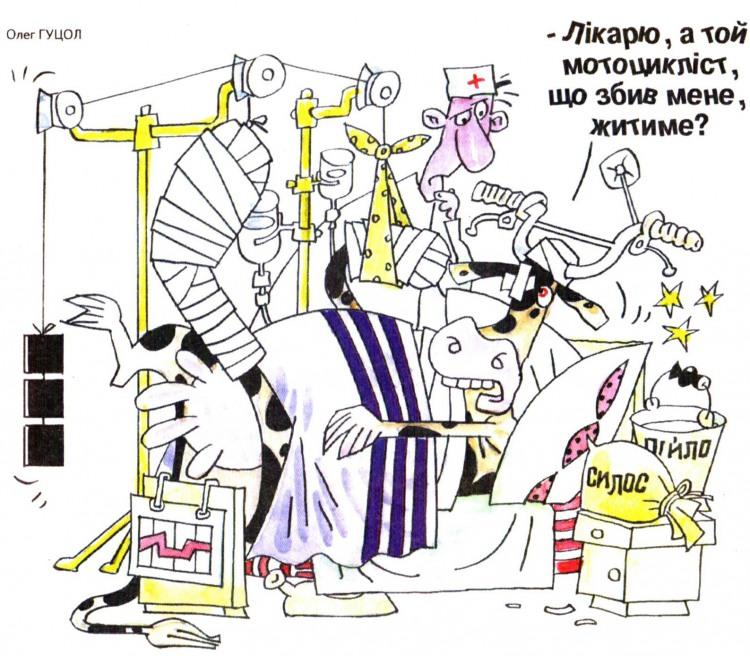Малюнок  про корову, дтп журнал перець