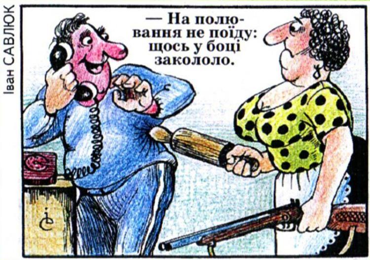 Малюнок  про чоловіка, дружину, полювання, качалку журнал перець