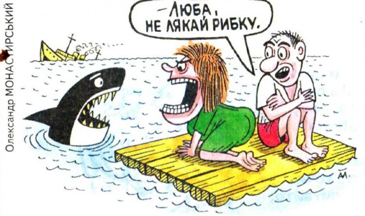 Малюнок  про пліт, чоловіка, дружину, акул журнал перець