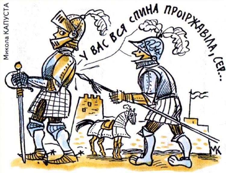 Малюнок  про лицарів, жарти журнал перець