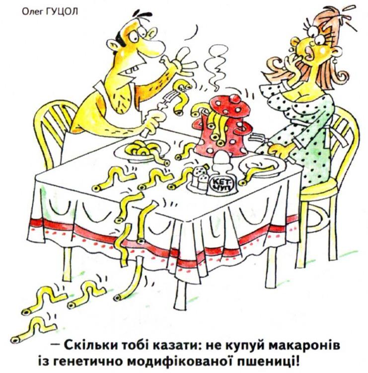 Малюнок  про макарони, гмо журнал перець