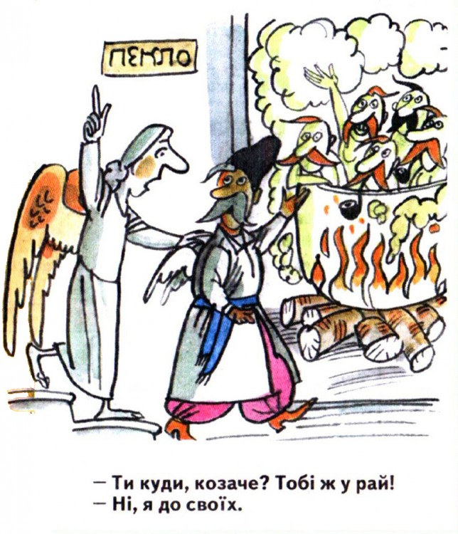 Малюнок  про козаків, пекло журнал перець