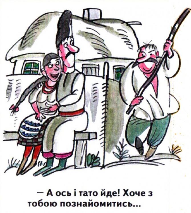 Малюнок  про козаків журнал перець