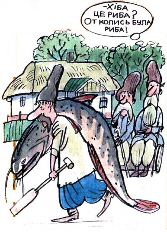 Малюнок  про козаків, рибу журнал перець