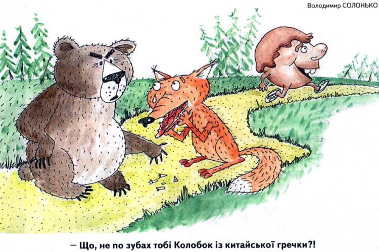 Малюнок  про колобка журнал перець