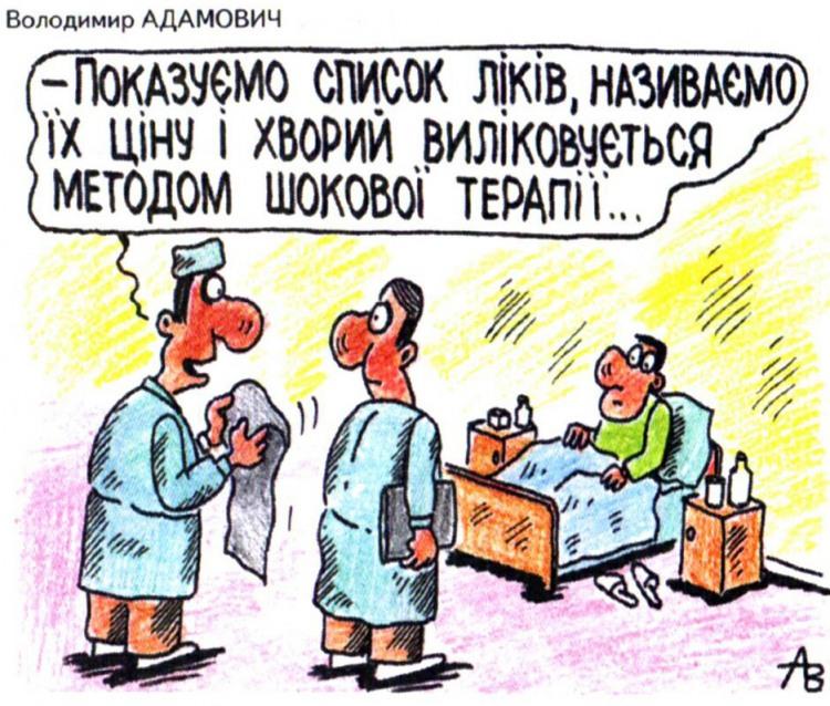 Малюнок  про ліки, лікарню журнал перець