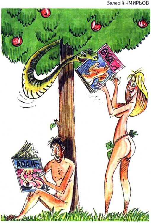 Малюнок  про адама, єву, журнали, вульгарний журнал перець
