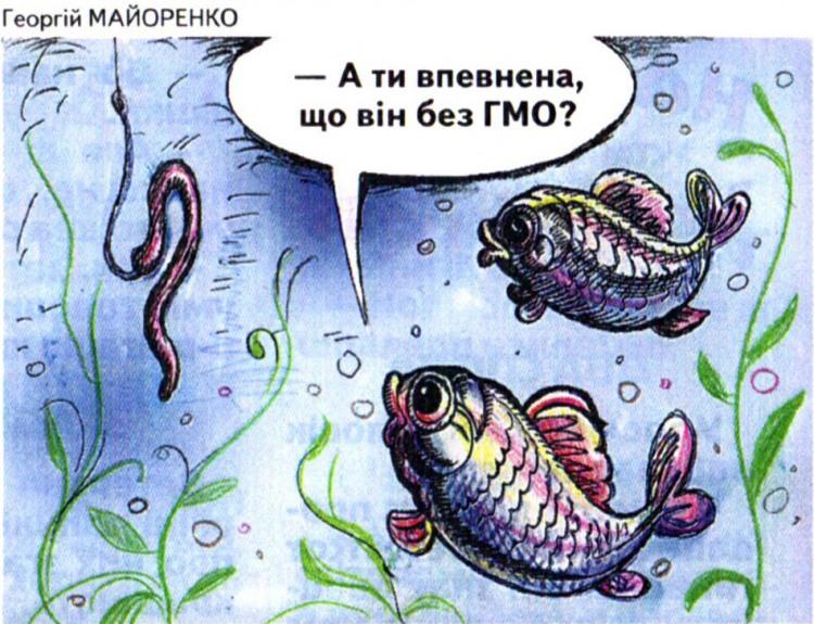 Малюнок  про рибу, черв'яків, гмо журнал перець