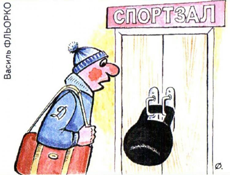 Малюнок  про спортзал журнал перець