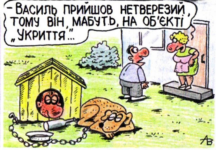 Малюнок  про п'яних, будку журнал перець