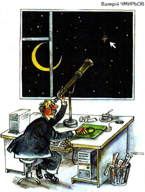 Малюнок  про астрономів журнал перець