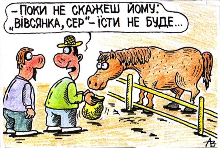 Малюнок  про вівсянку, коней журнал перець