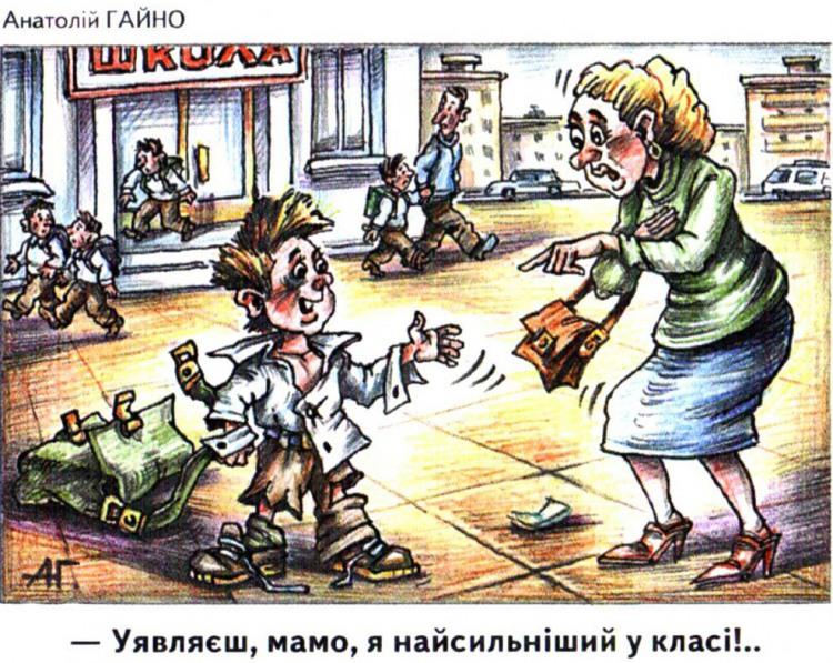 Малюнок  про школярів журнал перець