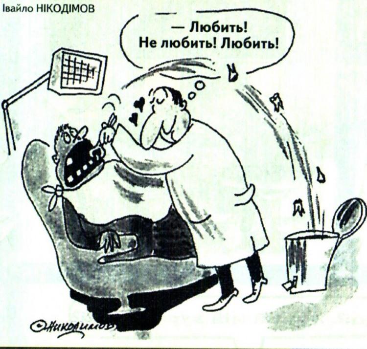 Малюнок  про стоматологів, зуби, чорний журнал перець
