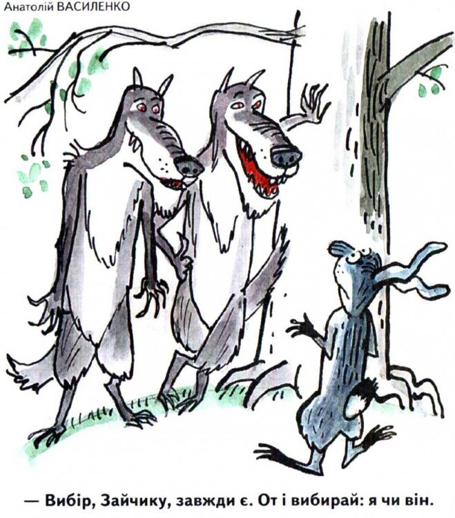 Малюнок  про сірого вовка, зайців, вибір, цинічний журнал перець