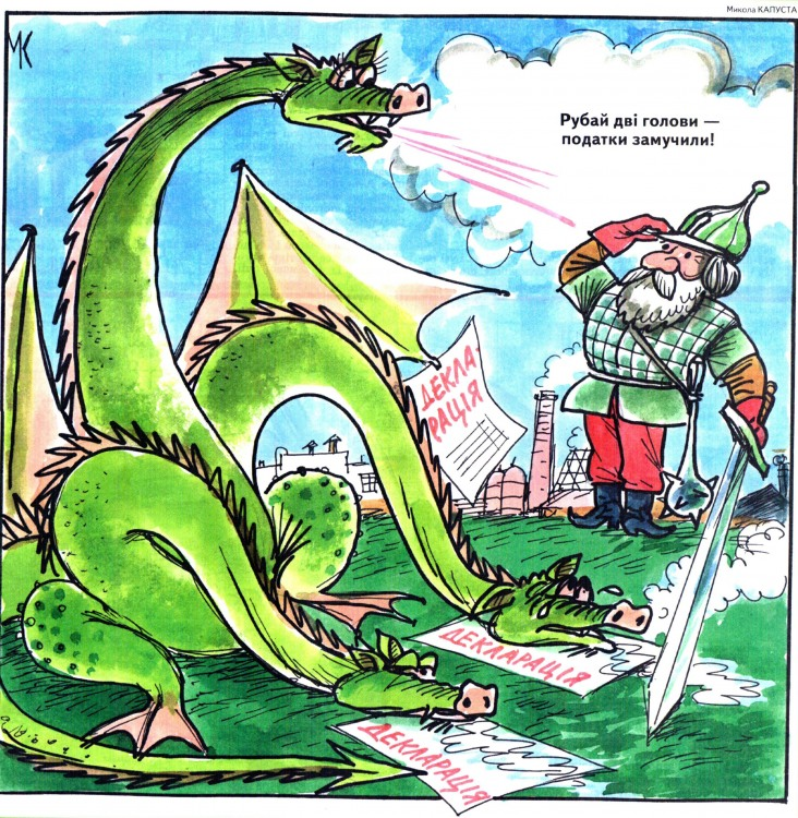 Малюнок  про змія горинича, податки журнал перець