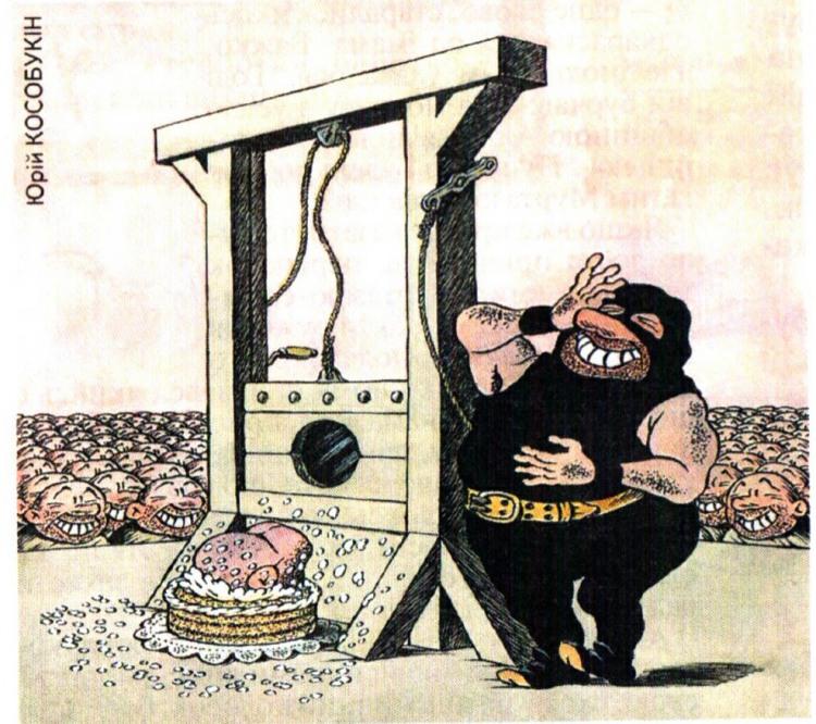 Малюнок  про ката, страту, чорний журнал перець