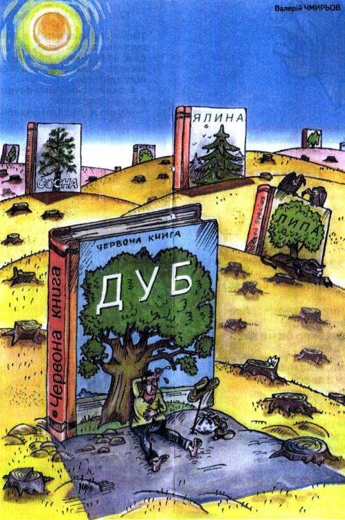 Малюнок  про ліс, чорний журнал перець