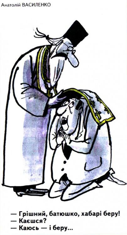 Малюнок  про священиків, сповідь, грішників, хабарі журнал перець