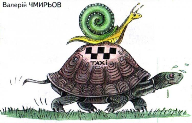 Малюнок  про равлика, черепаху, таксистів журнал перець