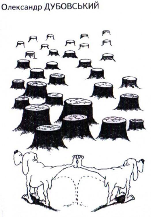 Малюнок  про собак, сечовипускання, пень, чорний журнал перець