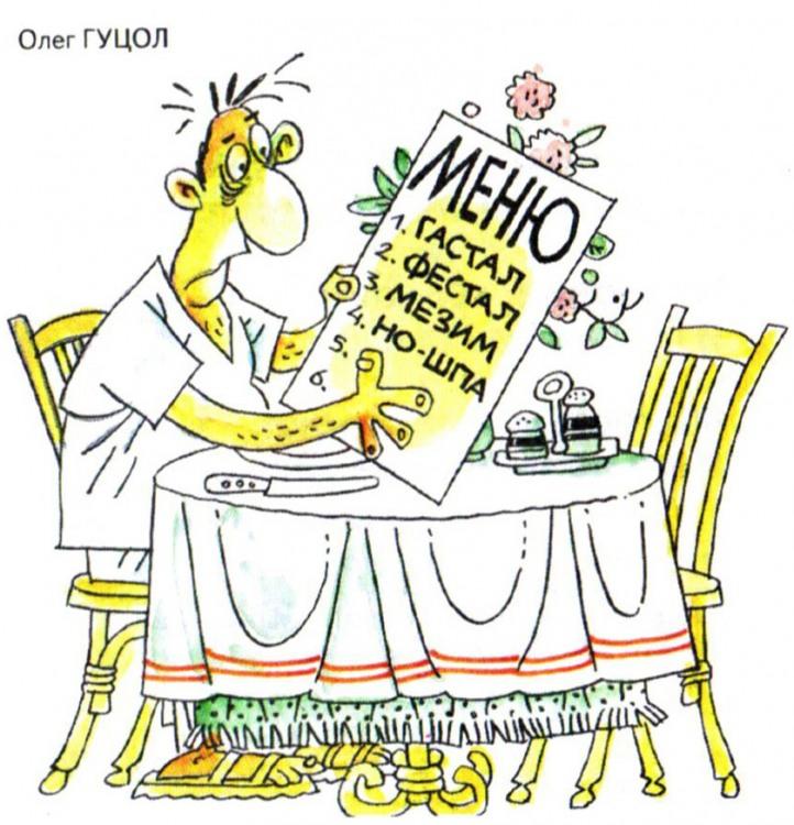 Малюнок  про ресторан, ліки, чорний журнал перець