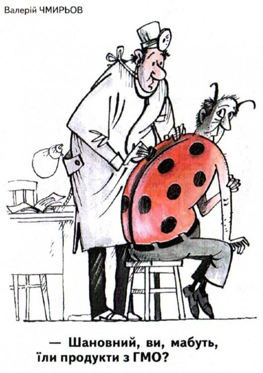 Малюнок  про лікарів, сонечко, гмо, чорний журнал перець
