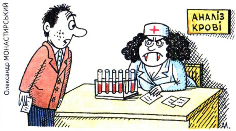 Малюнок  про кров, аналізи, медсестру, вампірів, чорний журнал перець