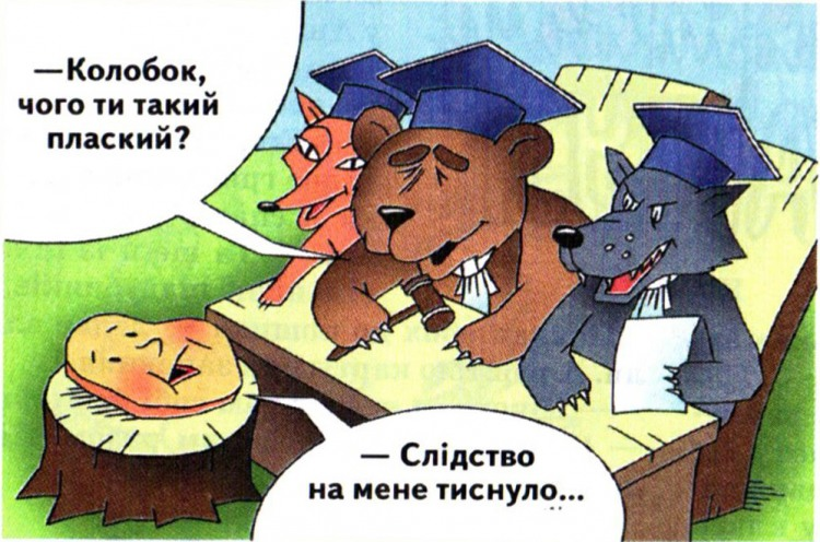 Малюнок  про колобка, суд журнал перець