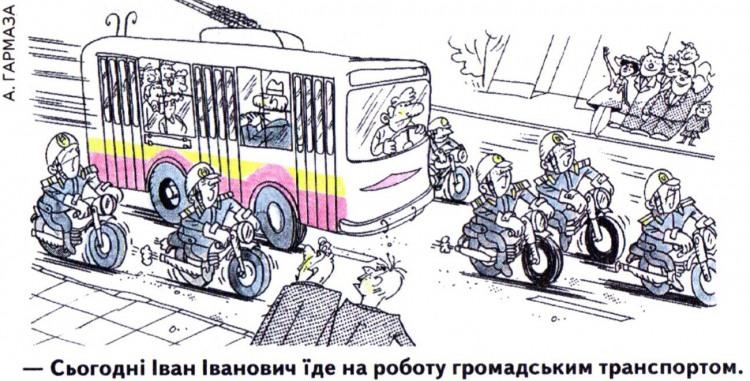 Малюнок  про чиновників, тролейбус журнал перець