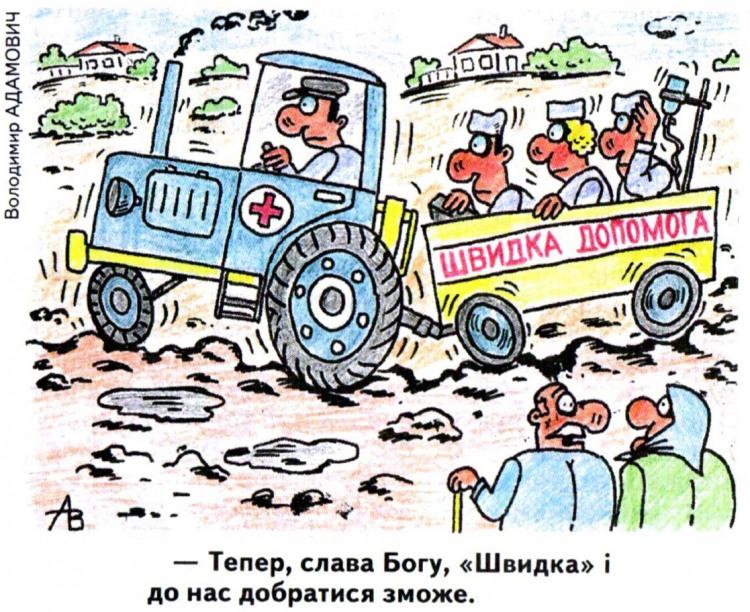 Малюнок  про швидку допомогу, село журнал перець